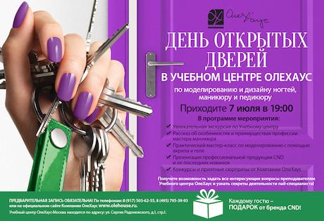 Вечерний День открытых дверей в ОлеХаус 7 июля в 19:00 Article1399